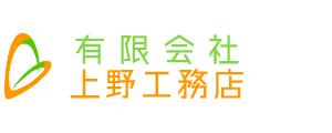 有限会社 上野工務店